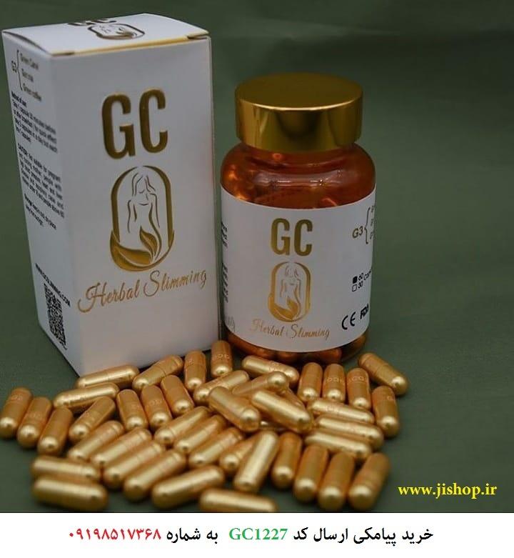 فروش ویژه قرص لاغری GC جی سی 30 عددی