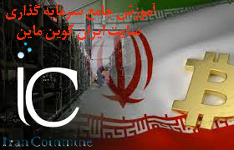آموزش جامع سرمایه گذاری  ارز دیجیتال دوج کوین Doge Coin در سایت  ایران کوین ماین irancoinmine
