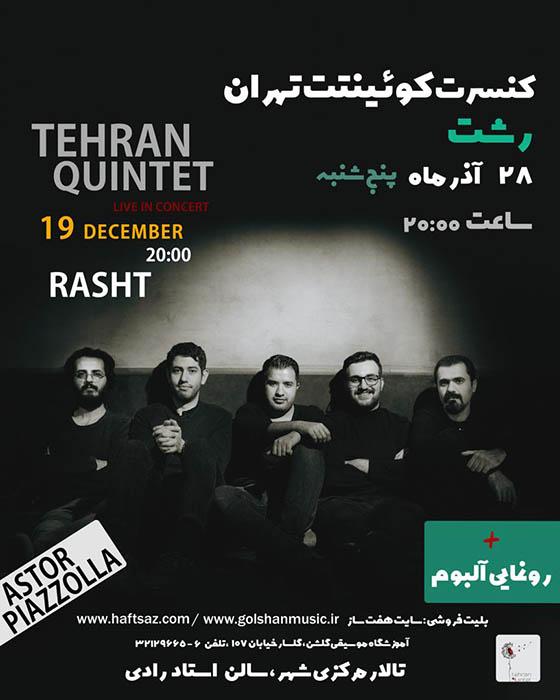 کنسرت کوئینتت تهران در رشت