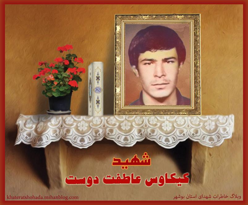 شهید کیکاوس عاطفت دوست