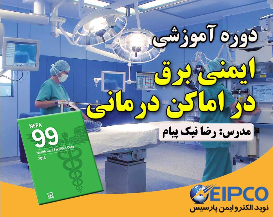 دوره آموزشی ایمنی برق در اماکن درمانی