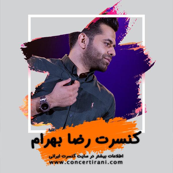 کنسرت رضا بهرام در منطقه آزاد انزلی