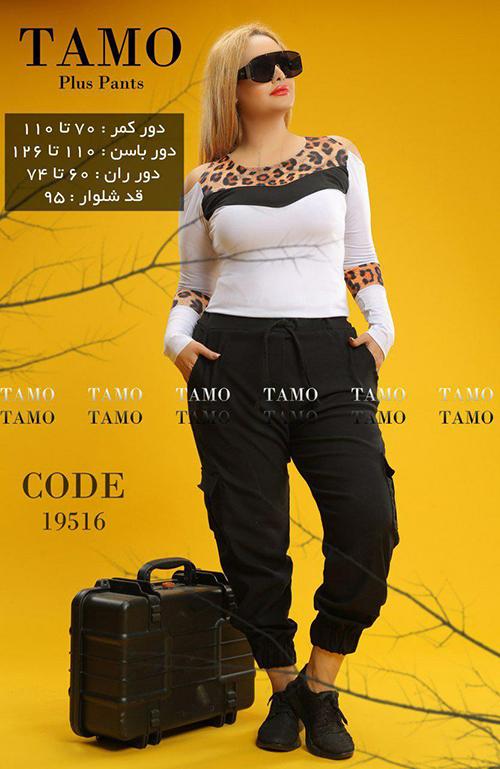 کد 19516 برند تامو