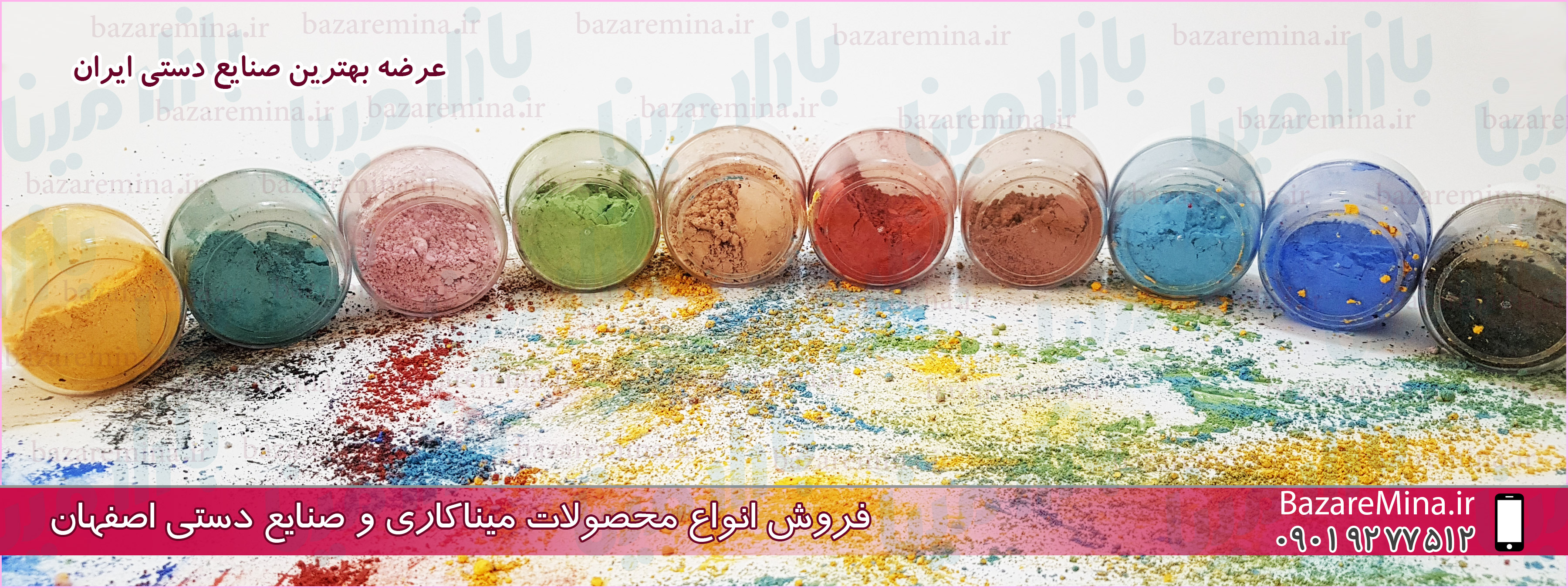 رنگ میناکاری در اصفهان