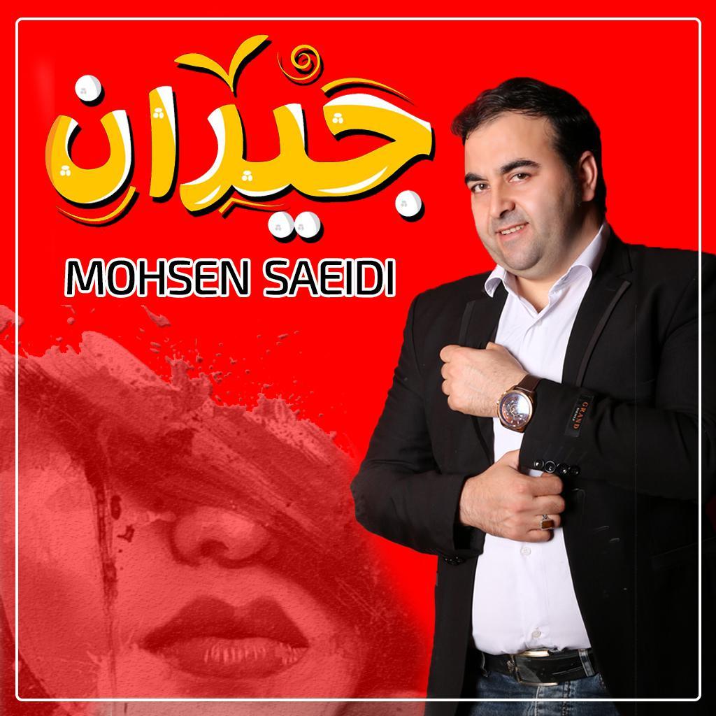 http://s7.picofile.com/file/8382263084/19Mohsen_Saeidi_Jeyran.jpg