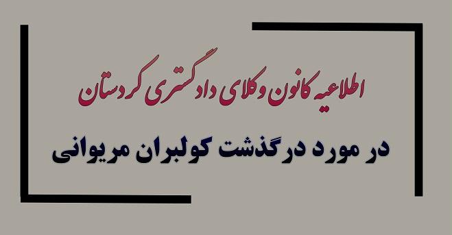 اطلاعیه کانون وکلای کردستان در مورد درگذشت کولبران مریوانی