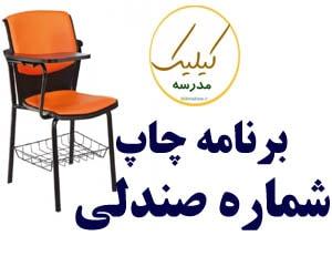 برنامه چاپ شماره صندلی برای امتحانات