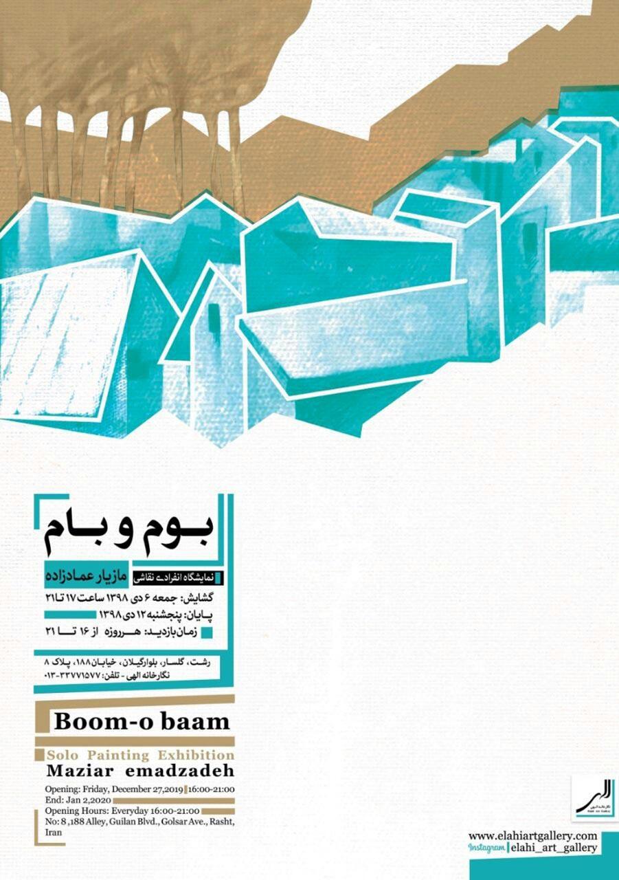 نمایشگاه نقاشی «بوم و بام» در رشت برپا میشود