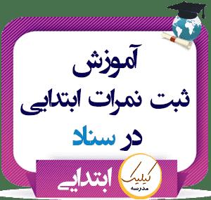 آموزش ثبت نمرات ابتدایی در سناد
