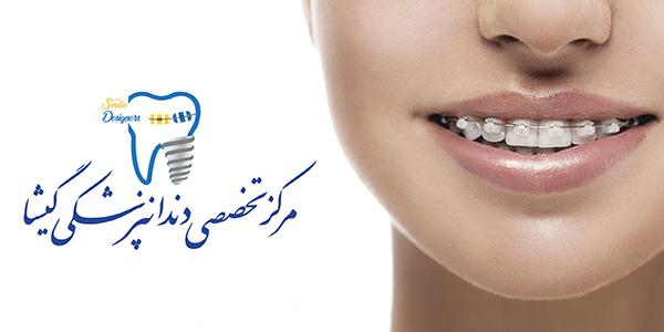 هر متخصص دندانپزشکی چه کاری انجام میدهد؟