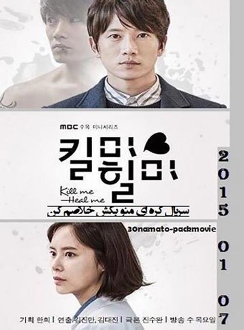 سریال کره ای منو بکش و خلاصم کن