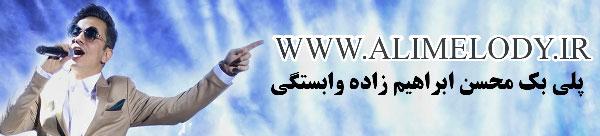 پلی بک محسن ابراهیم زاده وابستگی
