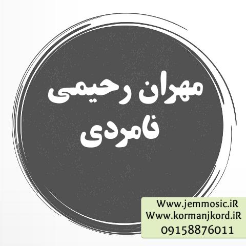 دانلود آهنگ جدید مهران رحیمی به نام نامردی