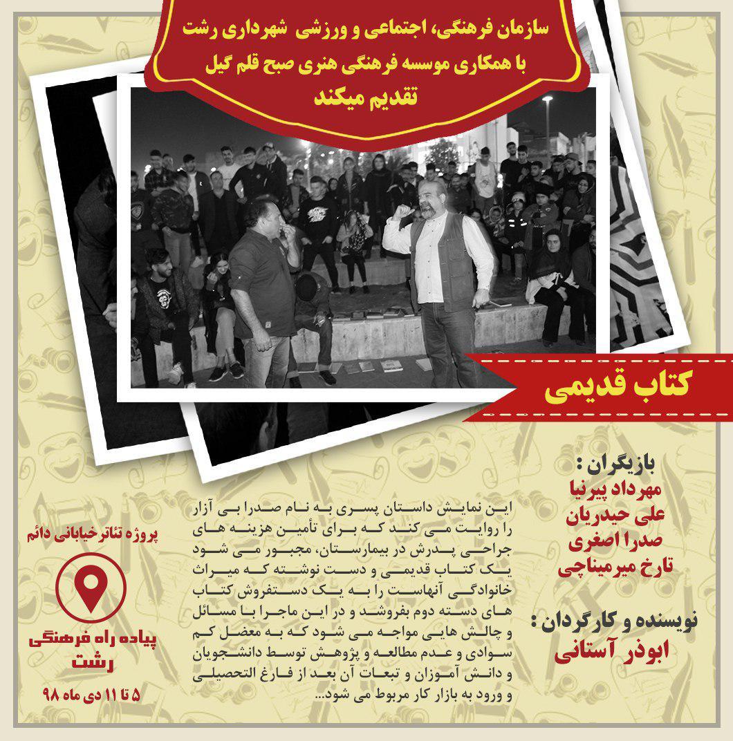 تئاتر خیابانی کتاب قدیمی در پیاده راه فرهنگی رشت