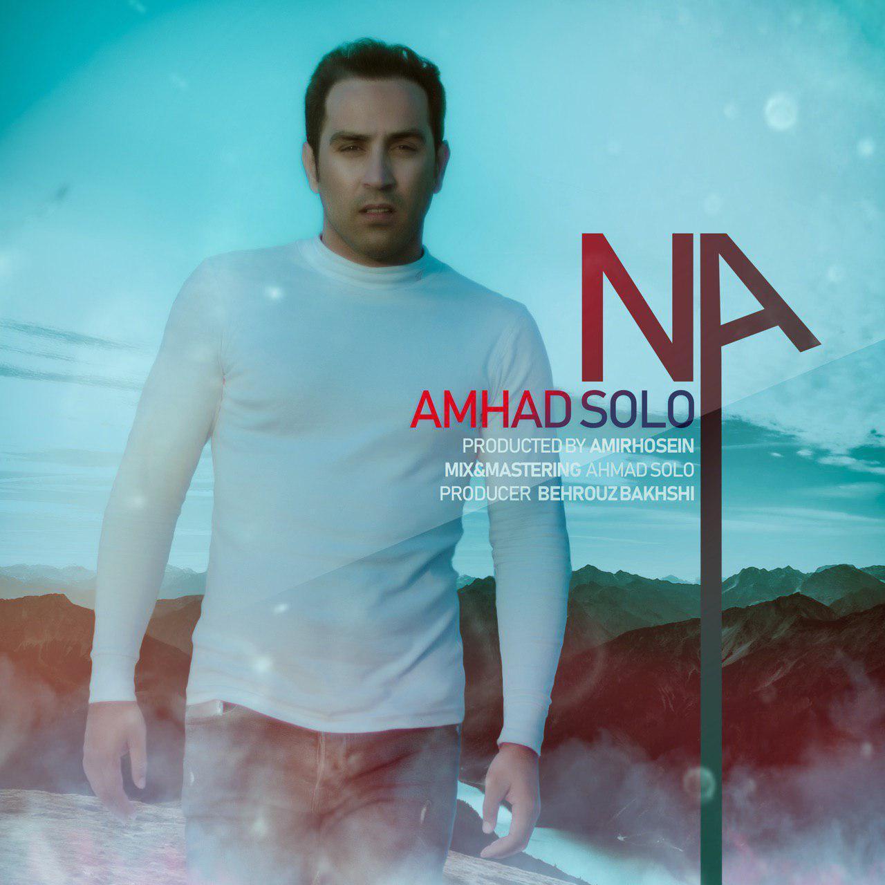 دانلود آهنگ جدید احمد سولو به نام نه