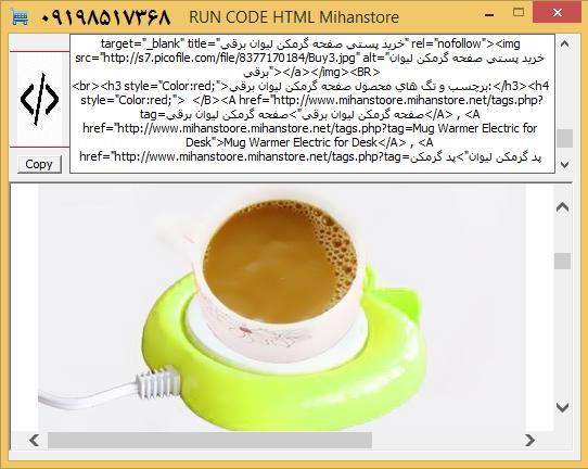 نمونه کد توليد شده بعد از تصوير بالا مربوط به تصوير بالا داراي پيش نمايش .