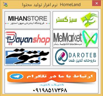 نرم افزار بازاریابی و کسب در آمد از اینترنت هوم لند استور