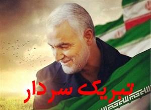پیام رهبر انقلاب در پی شهادت سردار قاسم سلیمانی