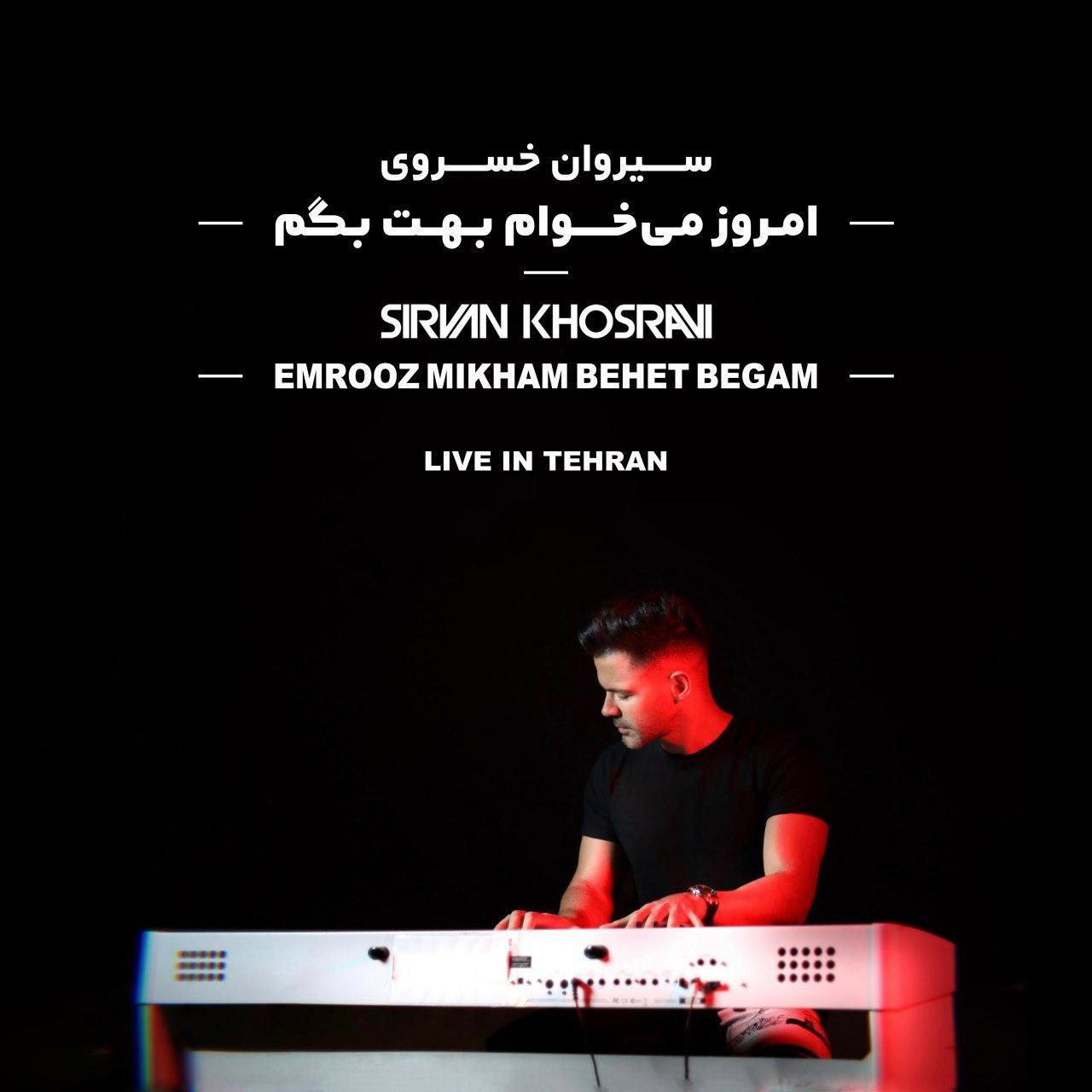 دانلود اجرای زنده آهنگ جدید سیروان خسروی به نام امروز میخوام بهت بگم