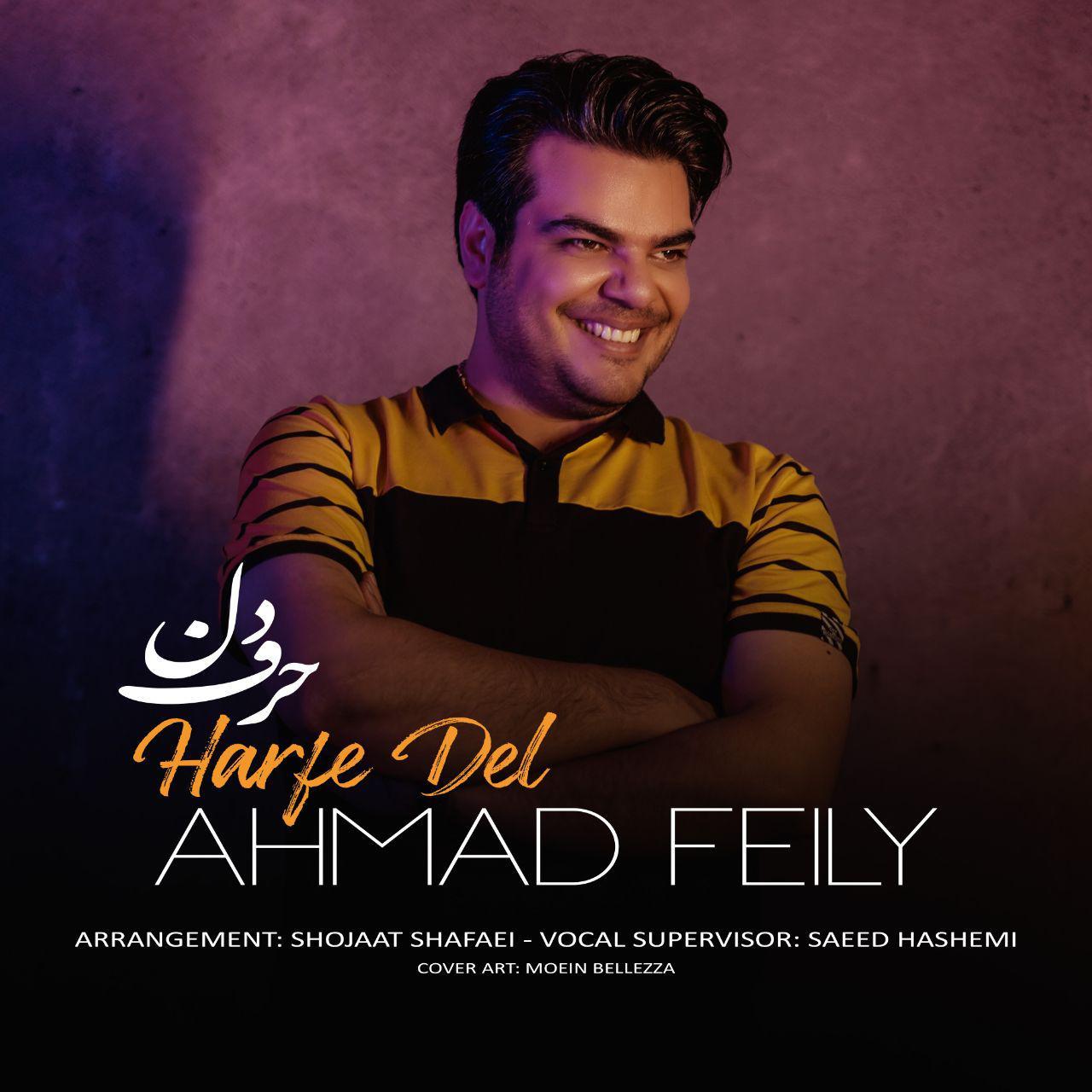 دانلود آهنگ جدید احمد فیلی به نام حرف دل