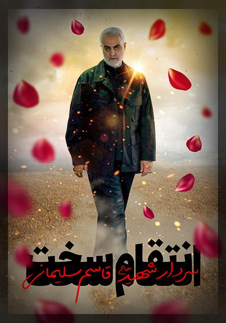 shahid_soleimani12_n.jpg
