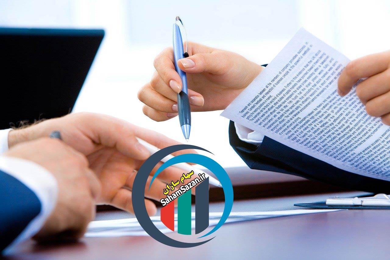 عقد قرارداد کارگزاری بورس