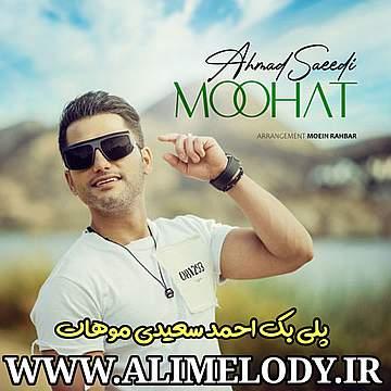 پلی بک اورجینال احمد سعیدی موهات