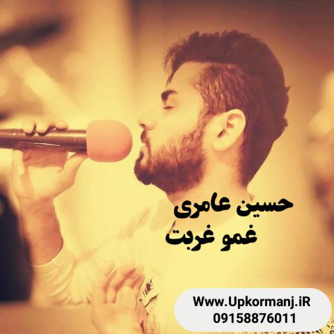 دانلود آهنگ جدید حسین عامری به نام غمو غربت