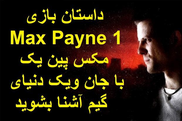 داستان بازی Max Payne 1