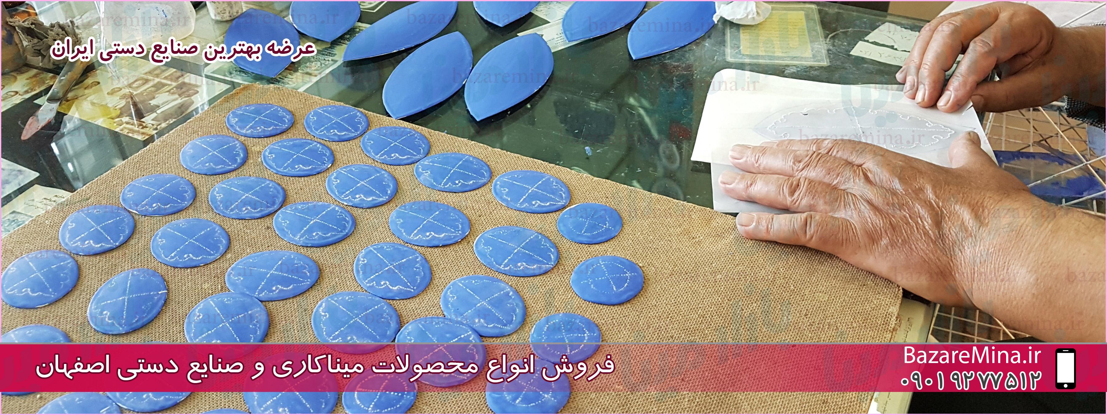 قیمت میناکاری اصفهان