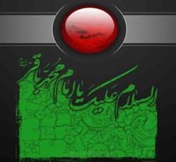بروشور شهادت امام محمد باقر علیه السلام