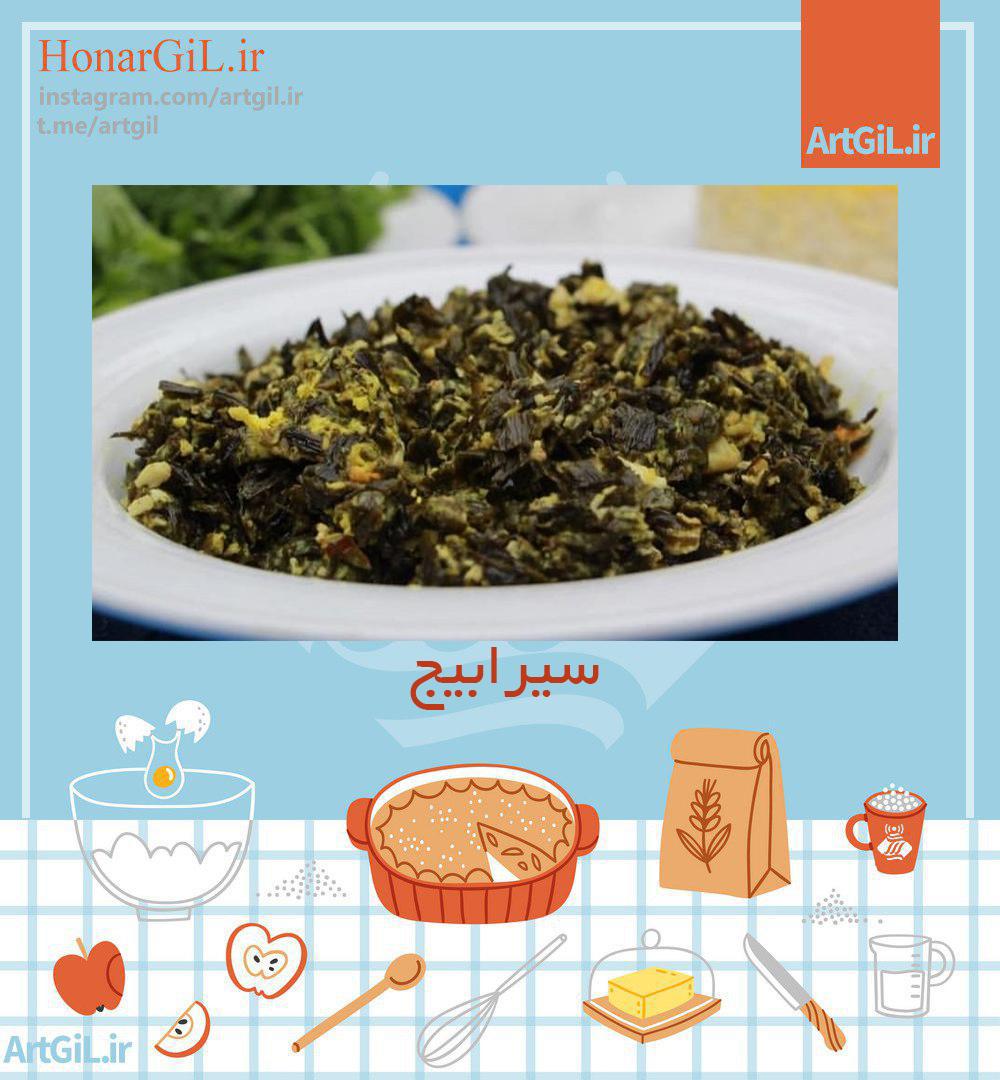 طرز تهیه سیرابیج