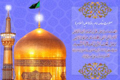http://s7.picofile.com/file/8384394792/salavat_emam_reza_0.jpg