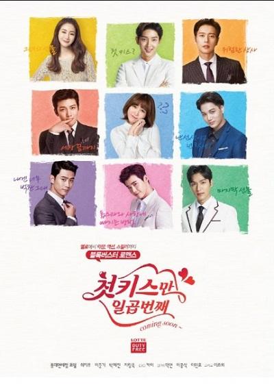 دانلود زیرنویس سریال کره ای Seven First 2016