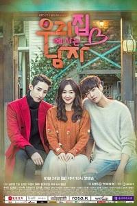 دانلود زیرنویس سریال کره ای Sweet stranger and me 2016