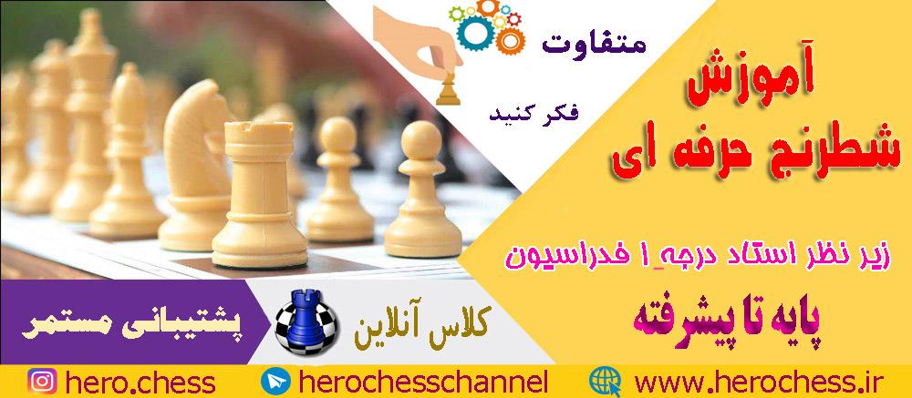 آموزش تخصصی شطرنج کرج