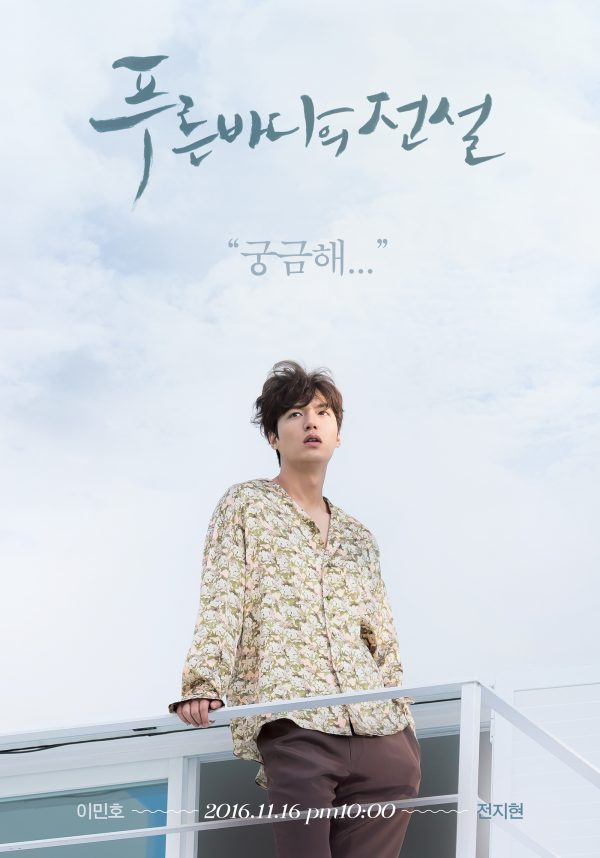 دانلود زیرنویس سریال کره ای The Legend Of The Blue Sea 2016