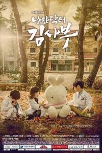 دانلود زیرنویس سریال کره ای Romantic Doctor Teacher Kim 2016