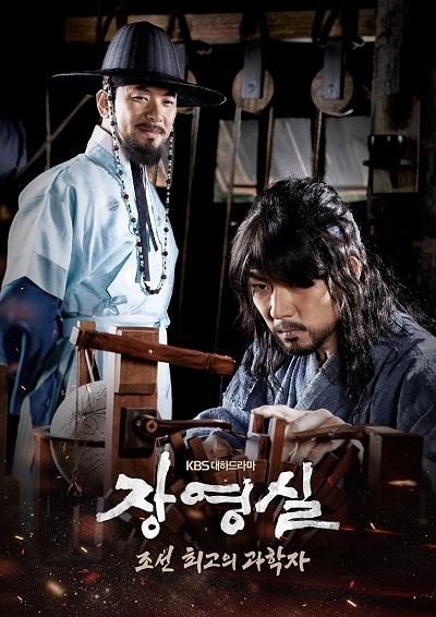 دانلود زیرنویس سریال کره ای Jang Yeong Shil 2016