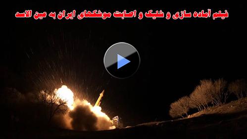 فیلم آماده سازی و پرتاب واصابت موشکهای ایرانی بر فرق سر تروریست های آمریکائی در عین الاسد