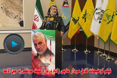 فیلم توضیحات کامل سردار حاجی زاده درباره حمله موشکی ایران به عین الاسد