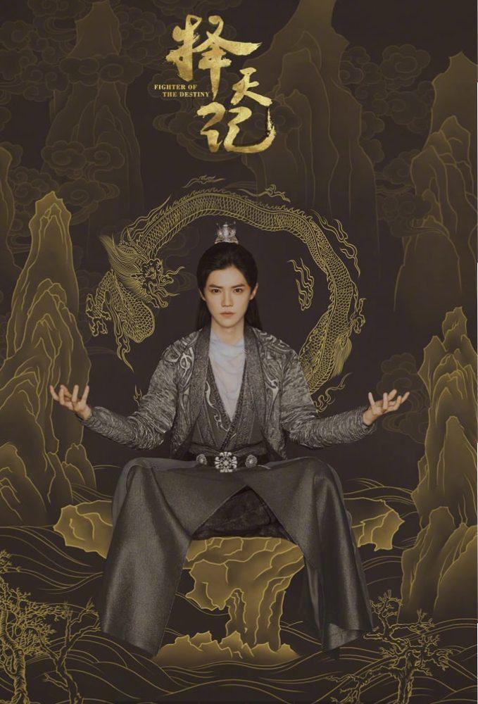 دانلود زیرنویس سریال چینی Fighter of the destiny 2017