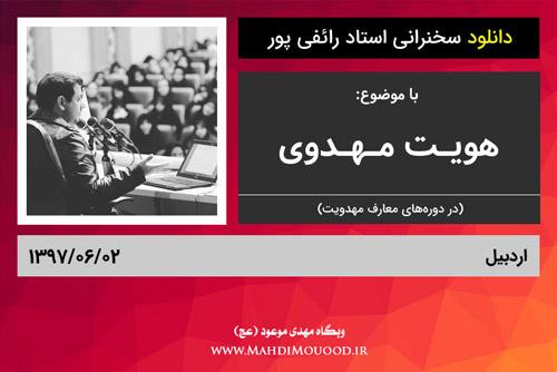 دانلود سخنرانی استاد رائفی پور با موضوع هویت مهدوی - اردبیل - 1397/06/02 - (صوتی + تصویری)