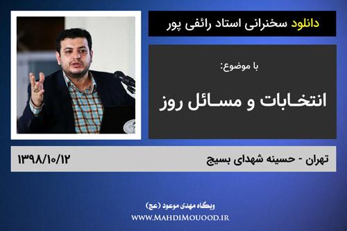 دانلود سخنرانی استاد رائفی پور با موضوع انتخابات و مسائل روز - تهران - 1398/10/12