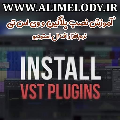 آموزش نصب پلاگین و VST در FLStudio