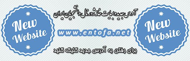 وبسایت جدید خانه ژورنال دانشجویان ایران