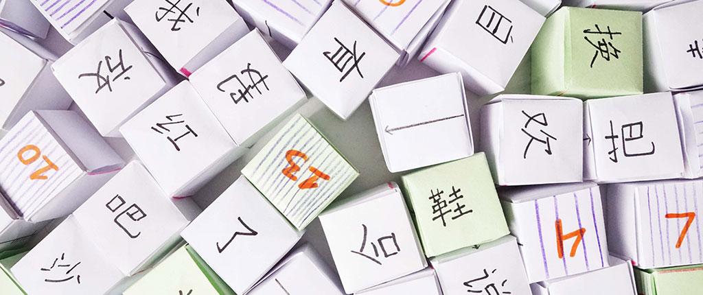 [عکس: basic_chinese_language_teaching1.jpg]