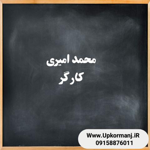 دانلود آهنگ جدید محمد امیری به نام کارگر
