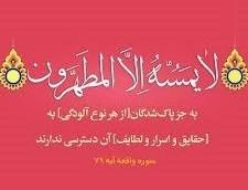 از نظر قرآن مطهرون چه کسانی هستند؟