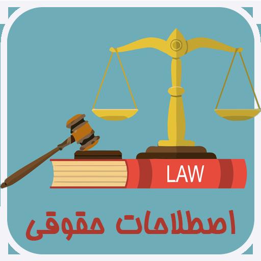 آشنایی با اصطلاحات حقوقی در قانون